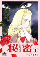 秘密―ひめごと―(1)
