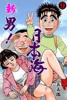 新 男!日本海(9)