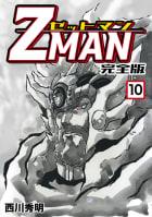 Z MAN -ゼットマン-【完全版】 10巻
