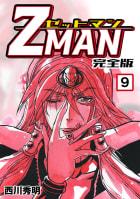 Z MAN -ゼットマン-【完全版】 9巻
