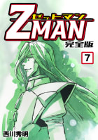 Z MAN -ゼットマン-【完全版】 7巻