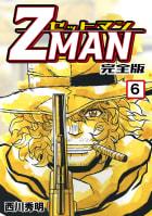 Z MAN -ゼットマン-【完全版】 6巻