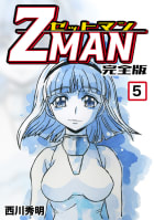 Z MAN -ゼットマン-【完全版】 5巻