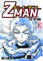 Z MAN -ゼットマン-【完全版】 3巻