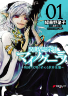 異世界黙示録マイノグーラ 01 ~破滅の文明で始める世界征服~