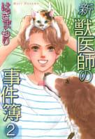 新獣医師の事件簿(2)