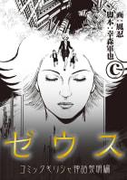 ゼウス コミックギリシャ神話黎明編