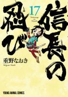 信長の忍び(17)