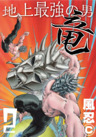 地上最強の男 竜(2)