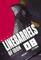 鉄のラインバレル 完全版(8)