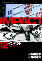 IMPACT インパクト(12)