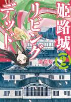 姫路城リビングデッド 2巻(完)
