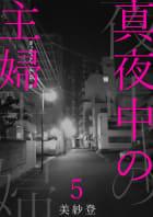 真夜中の主婦(5)