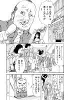 【連載版】切り捨て御免さぁやちゃん!!