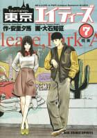 東京エイティーズ(7)