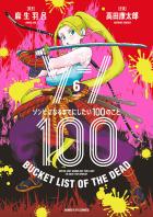 ゾン100~ゾンビになるまでにしたい100のこと~(6)