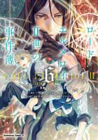 ロード・エルメロイII世の事件簿(6)