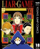 LIAR GAME(18)