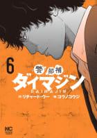 警部補ダイマジン(6)