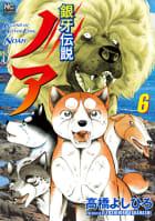 銀牙伝説ノア(6)
