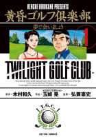 黄昏ゴルフ倶楽部 1巻