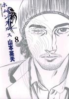 ホムンクルス(8)