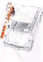 ホムンクルス(5)