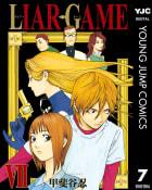 LIAR GAME(7)