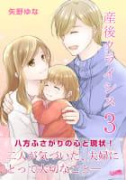 産後クライシス【合冊版】 3巻