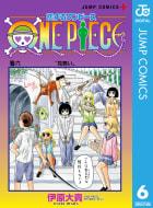 恋するワンピース(6)
