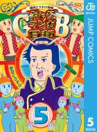 増田こうすけ劇場 ギャグマンガ日和GB(5)