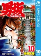 男坂(10)