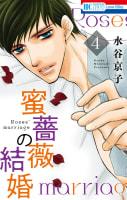 蜜薔薇の結婚(4)