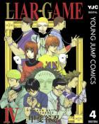 LIAR GAME(4)