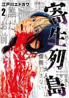 寄生列島(2)