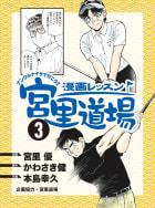 漫画レッスン宮里道場(3)