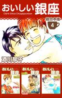 おいしい銀座 超合本版(4)