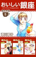 おいしい銀座 超合本版(5)