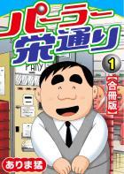 パーラー栄通り【合冊版】 1巻