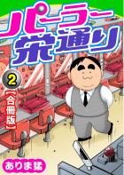 パーラー栄通り【合冊版】 2巻