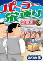パーラー栄通り【合冊版】 3巻