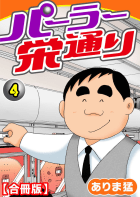 パーラー栄通り【合冊版】 4巻