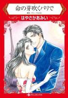 契約結婚 テーマセット vol.1