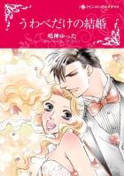 契約結婚 テーマセット vol.2
