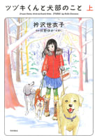 ツヅキくんと犬部のこと(上)