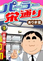 パーラー栄通り【合冊版】 5巻