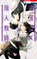墜落JKと廃人教師(9)