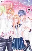 虹、甘えてよ。(9)