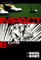 IMPACT インパクト(6)