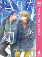 消えた初恋(4)